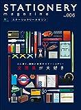 ステーショナリーマガジン no.6[雑誌] エイムック
