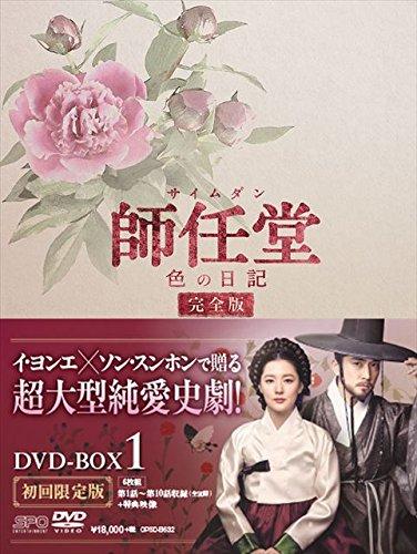 師任堂、色の日記<完全版>DVD-BOX1[DVD]
