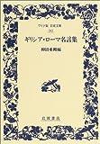 ギリシア・ローマ名言集 (ワイド版岩波文庫)