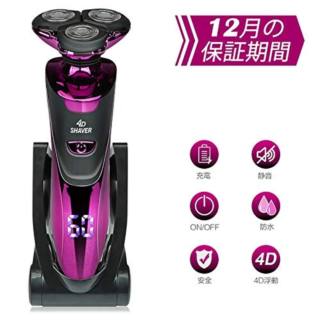 ほとんどないコーデリア言い訳髭剃り 電気シェーバー メンズ DAMONING 回転式 ひげそり 4D浮動 自動研磨 IPX7防水 お風呂剃り 丸洗い可 LEDディスプレイ USB充電式 プレゼントに最適(深紫色)