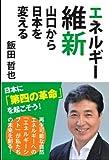 エネルギー維新 -山口から日本を変える- ([テキスト])