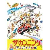 ザ・カンニング アルバイト情報 [DVD]