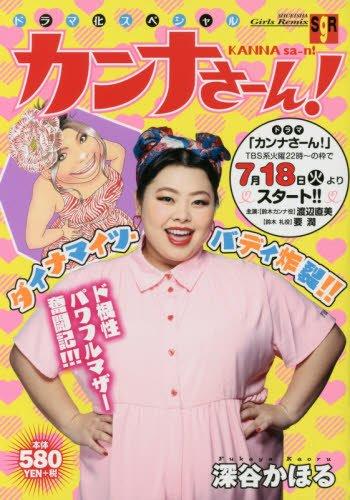 カンナさーん!―ドラマ化スペシャル (SHUEISHA Girls Remix)