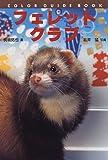 フェレットクラブ (カラー・ガイド・ブック)