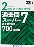 2級建築士試験 学科 過去問スーパー7〈2018(平成30年度版)〉