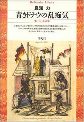 青きドナウの乱痴気―ウィーン1848年 (平凡社ライブラリー)