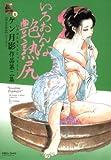 いろおんな艶熟尻 (〈昭和の絵師〉シリーズ―ケン月影作品 (6))