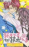 好きです鈴木くん!! 16 (少コミフラワーコミックス)