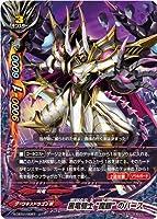 """バディファイト S-CBT01/0057 黒竜騎士 """"魔眼""""のバース (上) クライマックスブースター 第1弾 ゴールデンガルガ"""