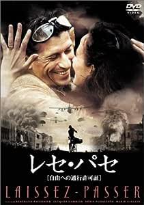 レセ・パセ ~自由への通行許可証~ [DVD]