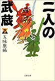 二人の武蔵〈下〉 (文春文庫)