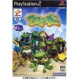 フロッガー (Playstation2)