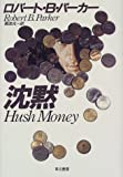 沈黙 (Hayakawa Novels)