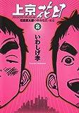 上京花日 2 (ビッグコミックス)