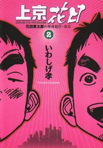 上京花日 2 (ビッグコミックス)の詳細を見る