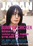 ROCKIN'ON JAPAN (ロッキング・オン・ジャパン) 2008年 02月号 [雑誌]