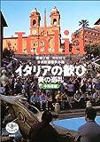 イタリアの歓び―美の巡礼 中南部編 (とんぼの本)