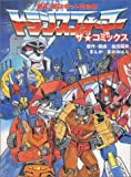 戦え!超ロボット生命体トランスフォーマーザ★コミックス / 金田 益実 のシリーズ情報を見る