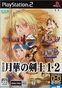 NEOGEO オンラインコレクション 幕末浪漫 月華の剣士1・2