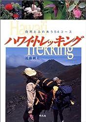 ハワイ・トレッキング―自然とふれあう54コース