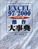 EXCEL97/2000操作大事典