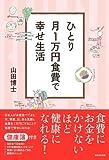ひとり月1万円食費で幸せ生活