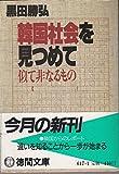 韓国社会を見つめて―似て非なるもの (徳間文庫)