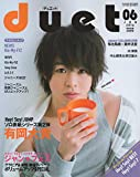 duet(デュエット) 2016年 06 月号 [雑誌]