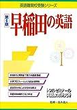 早稲田の英語 第6版 (英語難関校受験シリーズ)
