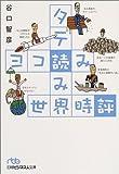 タテ読みヨコ読み世界時評 (日経ビジネス人文庫)