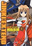 ジンキ・エクステンド 1 (BLADE COMICS)