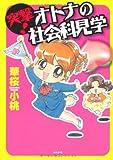 突撃!オトナの社会科見学 / 華桜 小桃 のシリーズ情報を見る