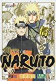 NARUTO 伝ノ16 (SHUEISHA JUMP REMIX)