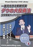 DVD 一億円を作る長期投資 ダウの犬投資法 (<DVD>)