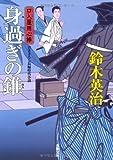 身過ぎの錐-口入屋用心棒(23) (双葉文庫)