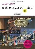 日常に癒しと冒険を!  東京カフェ&バー(裏)案内
