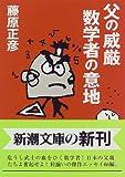 「父の威厳 数学者の意地」藤原 正彦