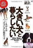 大きい犬と暮らしたい (エイムック 1821 RETRIEVER別冊) 画像