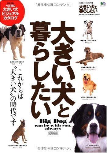 大きい犬と暮らしたい (エイムック 1821 RETRIEVER別冊)
