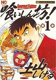 喰いしん坊! 1 (ニチブンコミックス)