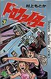 ドロファイター〈7〉 (1981年) (少年サンデーコミックス)