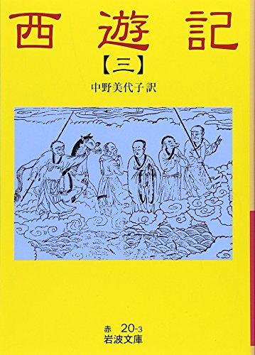 西遊記〈3〉 (岩波文庫)の詳細を見る