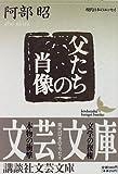 父たちの肖像 (講談社文芸文庫―現代日本のエッセイ)