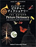 The Oxford Picture Dictionary: English/Japanese (The Oxford Picture Dictionary Program) 画像