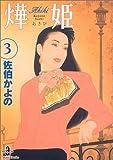 あき姫 (3) (秋田文庫)