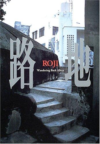 路地―Wandering Back Alleys