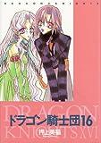 ドラゴン騎士団 (16) (ウィングス・コミックス)