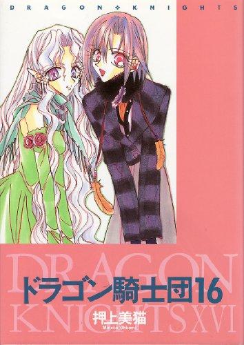 ドラゴン騎士団 (16) (ウィングス・コミックス)の詳細を見る