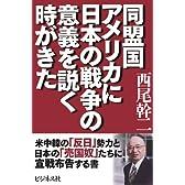 同盟国アメリカに日本の戦争の意義を説く時がきた