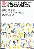 上野千鶴子著『マザコン少年の末路』の記述をめぐって